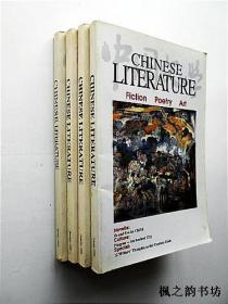 Chinese Literature(中国文学英文季刊 1999年春夏秋冬全4册合售)