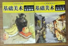 基础美术:色彩静物,色彩风景二册