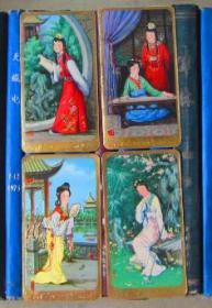 年历片-1979年:红楼梦(中国远洋运输公司广州分公司)【一套四张】