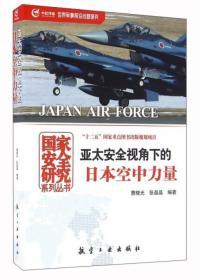 亚太安全视角下的日本空中力量曹晓光,张晶晶 编著
