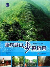 惠民小书屋丛书·行万里路系列:重庆登山步道指南