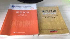 现代汉语(第二版)邢福义+现代汉语辅导及习题集 华中师范大学现代汉语国家精品课程组编