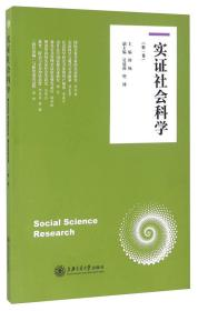 实证社会科学(第一卷)