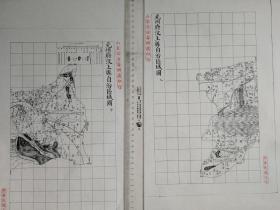 佛都 古中都 兖州府汶山县自治区域图甲乙2张【该地最早的按比例尺绘制的地图】