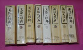 汉语大词典(1-12册,缺7、9、10、11册)8本合售