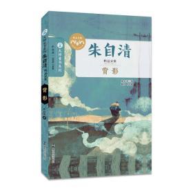 朱自清精品文集 背影