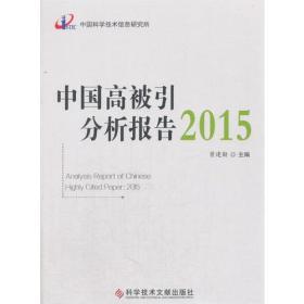中国高被引分析报告2015