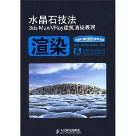 水晶石技法:3ds Max/Vray建筑渲染表现