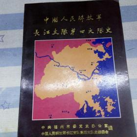 中国人民解放军长江支队第四大队史
