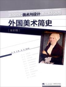 外国美术简史(全彩版)