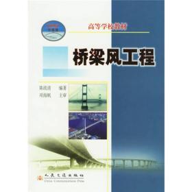 桥梁风工程/21世纪交通版高等学校教材