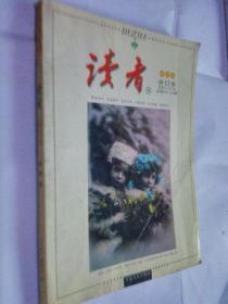 读者2004.13-18合订本(秋季卷)