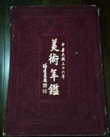 中华民国美术年鉴