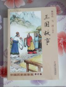 中国历史故事集 修订版-三国故事