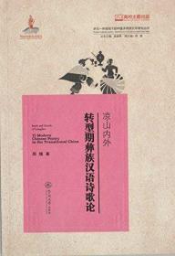 多元一体视域下的中国多民族文学研究丛书:凉山内外·转型期彝族汉语诗歌论