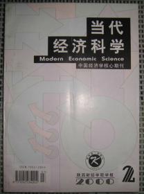 当代经济科学(2002年 第2期)