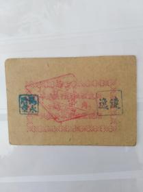 1955年平地泉行政区粮食局粮票