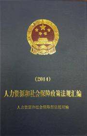 人力资源和社会保障政策法规汇编.2014