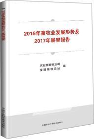 2016年畜牧业发展形势及2017年展望报告