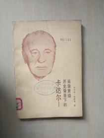 卡达尔:历史背景下的肖像素描