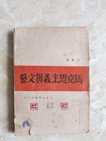 马克思主义与文艺【大众书店民国35年6月版】图片实物