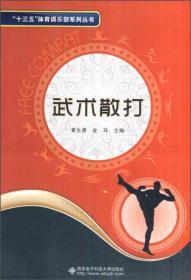 """""""十三五""""体育俱乐部系列丛书:武术散打"""