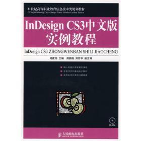 InDesign CS3中文版实例教程