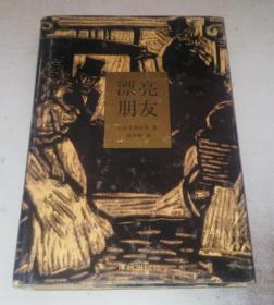 保证正版 世界文学名著:漂亮朋友(典藏本)精装 7805673861