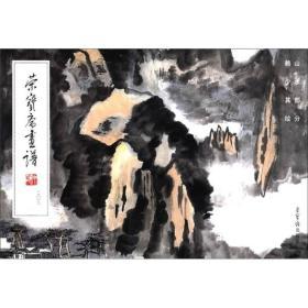荣宝斋画谱208(山水部分)