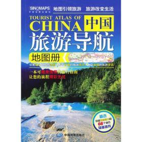2017中国旅游导航地图册