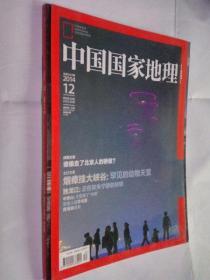 中国国家地理(2014-12)