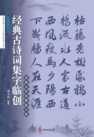 经典古诗词集字临创:赵孟頫行书