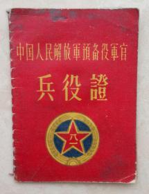 60年代山西省证件系列-----屯留----《中国人民解放军预备役军官兵役证》----虒人荣誉珍藏