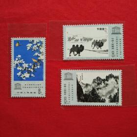 J60联合国教科文组织中国绘画艺术展览纪念邮票1980年发行收藏珍藏正品集邮
