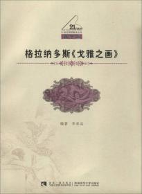 格拉纳多斯《戈雅之画》(教学版)/21世纪钢琴教学丛书