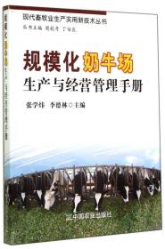 现代畜牧业生产实用新技术丛书:规模化奶牛场生产与经营管理手册