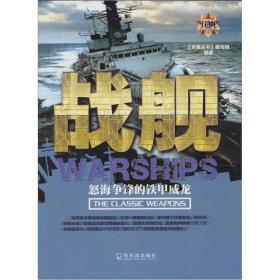 战舰 专著 Warships 怒海争锋的铁甲威龙 《兵典丛书》编写组编著 eng zhan jian