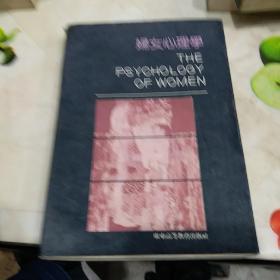 妇女心理学