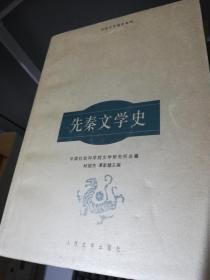 先秦文学史