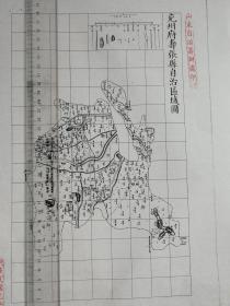 今 阳谷  兖州府寿张县自治区域图【该地最早的按比例尺绘制的地图】