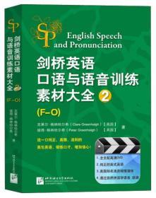 剑桥英语口语与语音训练素材大全2