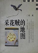 采花贼的地图  迈克 上海人民出版社  9787208022249