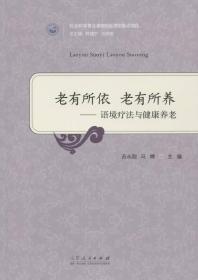 老有所依 老有所养 苏永刚 马娉 山东人民出版社 9787209090568
