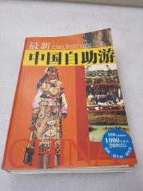 《中国自助旅游》稀少!当代世界出版社 2001年1版1印 平装1册全 仅印5000册