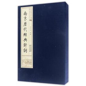 南京歷代經典詩詞馮亦同 選編