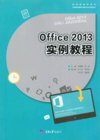 Office2013实例教程