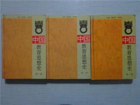 中国教育思想史(第一卷 第二卷 第三卷)
