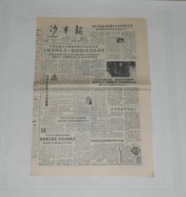 老报纸--沙市报1988年1月23日