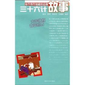 你不得不知道的经典故事:三十六计故事 吕芳、李莎莎 著;张行 编 南京大学出版社  9787305062605
