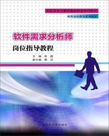 软件行业岗位参考指南与实训丛书 软件需求分析师岗位指导教程